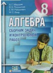 Сборник задач и контрольных работ по алгебре для 8 класса. Мерзляк А.Г., Полонский В.Б., Рабинович Е.М., Якир М.С. 2010