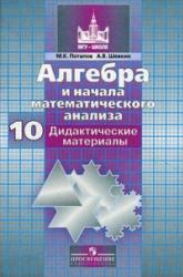 Алгебра и начала математического анализа. Дидактические материалы для 10 класса. Потапов М.К., Шевкин А.В. 2008