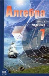 Алгебра. 7 класс. Часть 2. Задачник. Мордкович А.Г. 2009