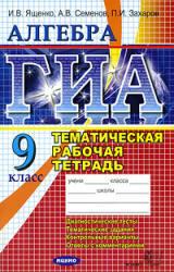 ГИА. Алгебра. Тематическая рабочая тетрадь для подготовки к экзамену. 9 класс. Ященко, Семенов, Захаров, 2010