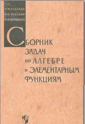 Сборник задач по алгебре и элементарным функциям. 9-10 класс. Худобин А.И., Худобин Н.И., Шуршалов М.Ф. 1966