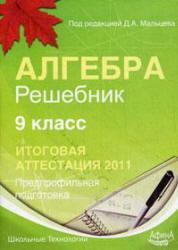 Алгебра, 9 класс, Решебник, Итоговая аттестация 2011, Мальцев, 2011