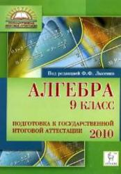 Алгебра. 9 класс. Подготовка к ГИА 2010. Лысенко Ф.Ф. 2009