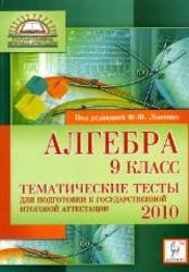Алгебра. 9 класс. Тематические тесты для подготовки к ГИА 2010. Лысенко Ф.Ф. 2009