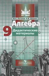 Алгебра. 9 класс. Дидактические материалы. Потапов М.К., Шевкин А.В. 2010
