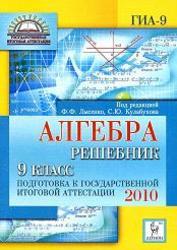 Алгебра. Решебник. 9 класс. Подготовка к ГИА 2010. Лысенко Ф.Ф., Кулабухов С.Ю. 2009