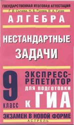 Алгебра. Нестандартные задачи. Экспресс-репетитор для подготовки к ГИА. 9 класс. Сычёва Г.В., Гусева Н.Б., Гусев В.А. 2011