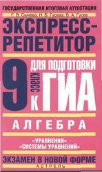 Алгебра. Экспресс-репетитор для подготовки к ГИА. 9 класс. Сычёва Г.В., Гусева Н.Б., Гусев В.А. 2010