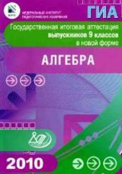 ГИА выпускников 9 классов в новой форме. Алгебра. Кузнецова Л.В., Суворова С.Б. 2010