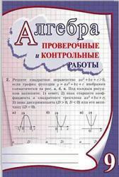 Алгебра. 9 класс. Проверочные и контрольные работы. Капитонова Т.А. 2007