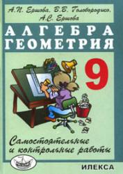 Самостоятельные и контрольные работы по алгебре и геометрии. 9 класс. Ершова А.П., Голобородько В.В., Ершова А.С. 2008
