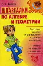 Шпаргалки по алгебре и геометрии. Филатов О.А., 2008