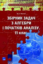 Збірник задач з алгебри і початків аналiзу. 11 клас. Фурман М.С., 2010