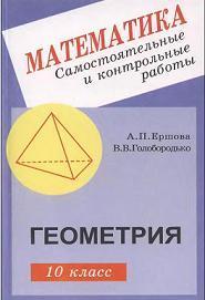 гдз дидактический материал ершова алгебра геометрия