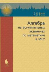 Алгебра на вступительных экзаменах по математике в МГУ, Фалин Г.И., Фалин А.И., 2006