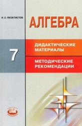 Алгебра, 7 класс, Дидактические материалы, Методические рекомендации, Феоктистов И.Е., 2009