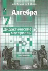 Алгебра, Дидактические материалы, 7 класс, Потапов М.К., Шевкин А.В., 2009