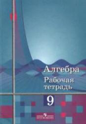 Алгебра, Рабочая тетрадь для 9 класса, Колягин Ю.М., Сидоров Ю.В., Ткачева М.В., 2007