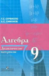 Дидактические материалы по алгебре для 9 класса с углубленным изучением математики, Сурвилло Г.С., Симонов А.С., 2006