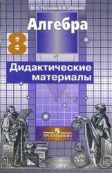 Алгебра, Дидактические материалы для 8 класса, Потапов М.К., Шевкин А.В., 2006