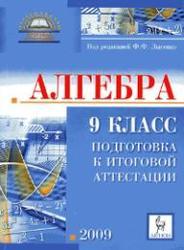 Алгебра, 9 класс, Подготовка к ГИА 2009, Лысенко Ф.Ф., 2008