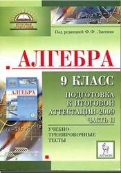 Алгебра, 9 класс, Подготовка к ГИА 2009, Часть II, Лысенко Ф.Ф., 2009