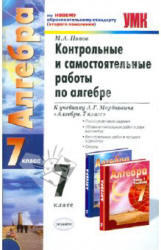 Контрольные и самостоятельные работы по алгебре, 7 класс, Попов М.А., 2011