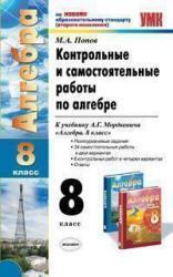 Контрольные и самостоятельные работы по алгебре, 8 класс, Попов М.А., 2011