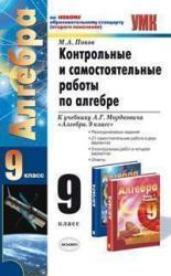 Контрольные и самостоятельные работы по алгебре, 9 класс, Попов М.А., 2011