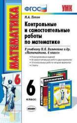 Контрольные и самостоятельные работы по алгебре, 6 класс, Попов М.А., 2011