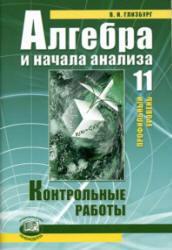Алгебра и начала анализа, 11 класс, Контрольные работы, Глизбург В.И., 2008