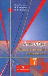 Алгебра, 7 класс, Дидактические материалы, Ткачева М.В., Федорова Н.Е., Шабунин М.И., 2010