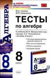 Тесты по алгебре, 8 класс, Глазков, Гаиашвили, 2011