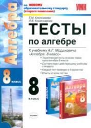 Тесты по алгебре, 8 класс, Ключникова Е.М., Комиссарова И.В., 2011