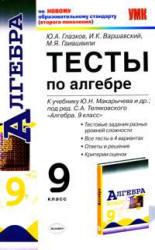 Тесты по алгебре, 9 класс, Глазков, Варшавский, Гаиашвили, 2011
