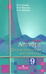 Алгебра, Дидактические материалы, 9 класс, Ткачева М.В., Федорова Н.Е., Шабунин М.И., 2011
