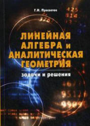 Линейная алгебра и аналитическая геометрия, Задачи и решения, Просветов Г.И., 2009