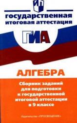 Алгебра, Сборник заданий для подготовки к ГИА, 9 класс, Кузнецова Л.В, Суворова С.Б., 2011