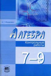 Алгебра, 7, 8, 9 класс, Контрольные работы, Мордкович А.Г., 2011