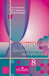 Алгебра, Дидактические материалы, 8 класс, Ткачева, Федорова, Шабунин, 2011
