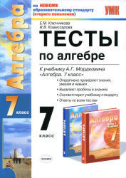Тесты по алгебре, 7 класс, Ключникова Е.М., Комиссарова И.В., 2011