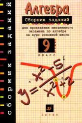 Сборник заданий для проведения письменного экзамена по алгебре за курс основной школы, 9 класс, Кузнецова Л.В., Бунимович Е.А., 2008