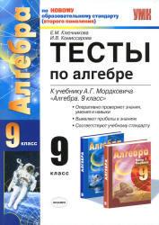 Тесты по алгебре, 9 класс, Ключникова, Комиссарова, 2011
