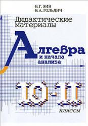 Алгебра и начала анализа, 10-11 класс, Дидактические материалы, Зив Б.Г., Гольдич В.А., 2008