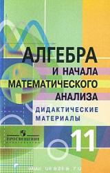 Алгебра и начала математического анализа, 11 класс, Дидактические материалы, Соломин В.Н., Столбов К.М., Пратусевич М.Я., 2012