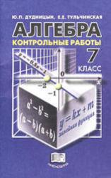 Алгебра, 7 класс, Контрольные работы, Дудницын Ю.П., Тульчинская Е.Е., 2006