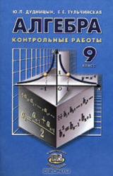 Алгебра, 9 класс, Контрольные работы, Дудницын Ю.П., Тульчинская Е.Е., 2005