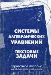 Системы алгебраических уравнений, Текстовые задачи, Азаров А.И., Барвенов С.А., Федосенко В.С., 1998