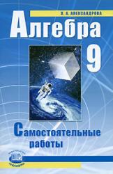 Алгебра, 9 класс, Самостоятельные работы, Александрова Л.А., 2006