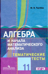Алгебра и начала математического анализа, Тематические тесты, 11 класс, Ткачева М.В., 2010